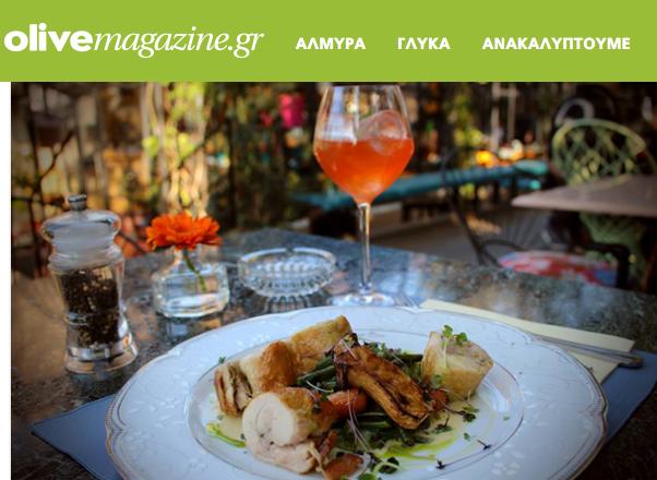 10 1 πανέμορφες αυλές στην πόλη για καλοκαιρινή έξοδο www.olivemagazine.gr