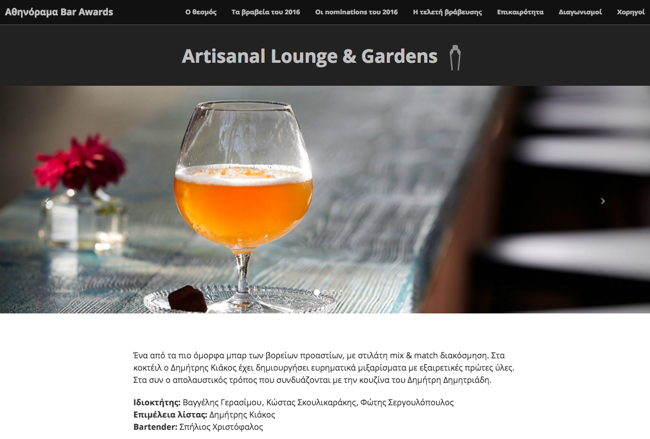 Artisanal Lounge Gardens αθηνόραμα Bar Awards αθηνόραμα.gr