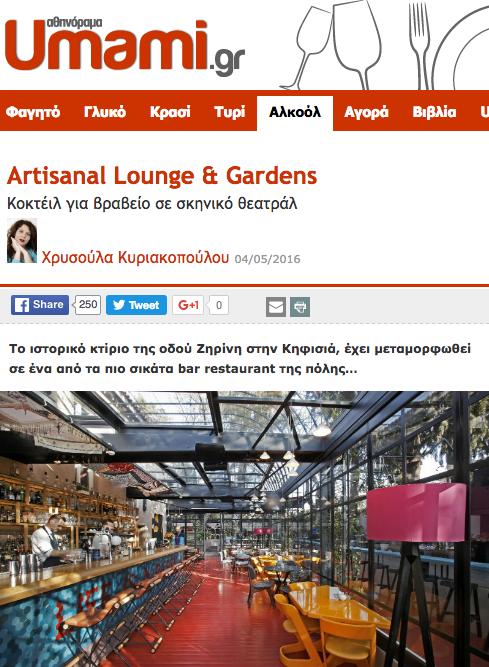 Artisanal Lounge Gardens Αλκοόλ αθηνόραμαUmami.gr